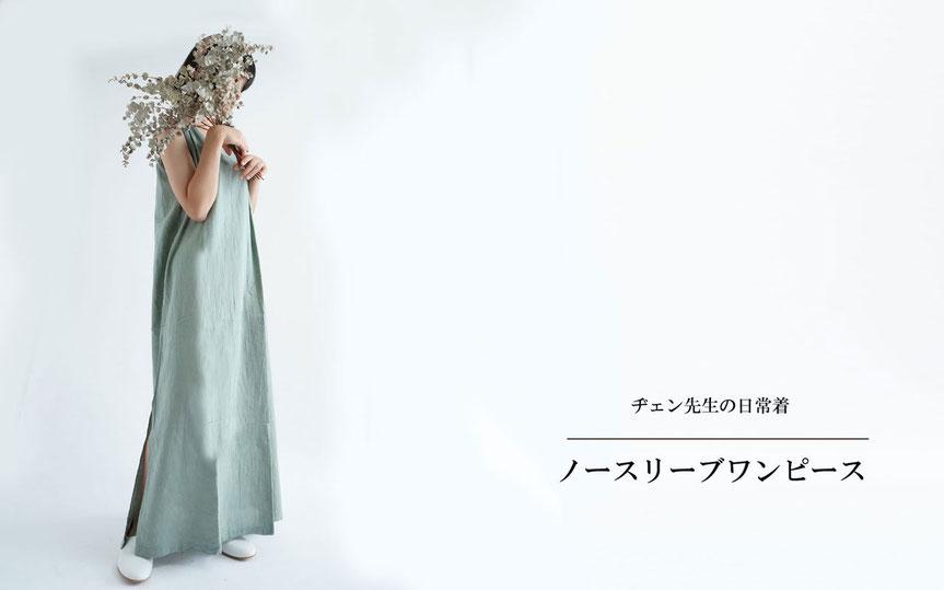 ヂェン先生の日常着 ヂェンさん ジェンさん 台湾 ナチュラルな服