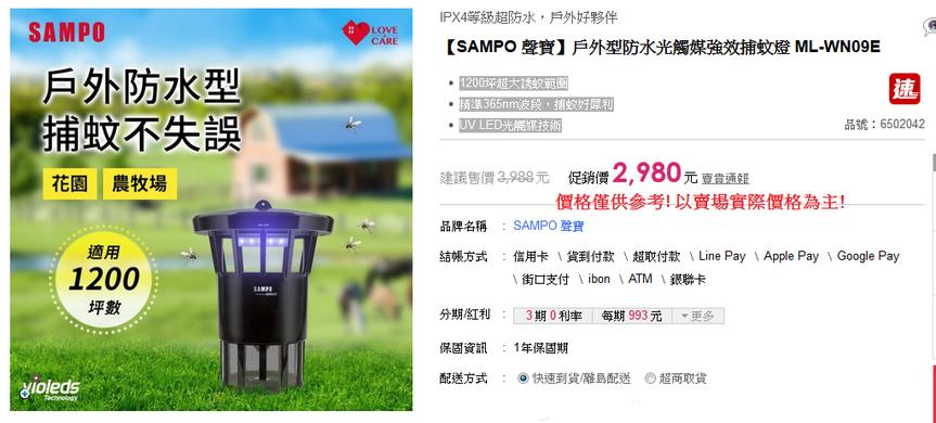 【SAMPO 聲寶】戶外型防水光觸媒強效捕蚊燈