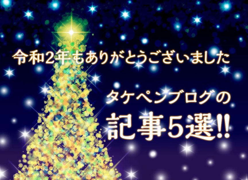 令和2年もありがとうございました。タケペンブログの記事5選!!