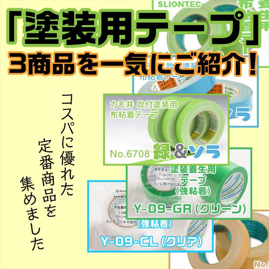 「塗装用テープ」3商品を一気にご紹介