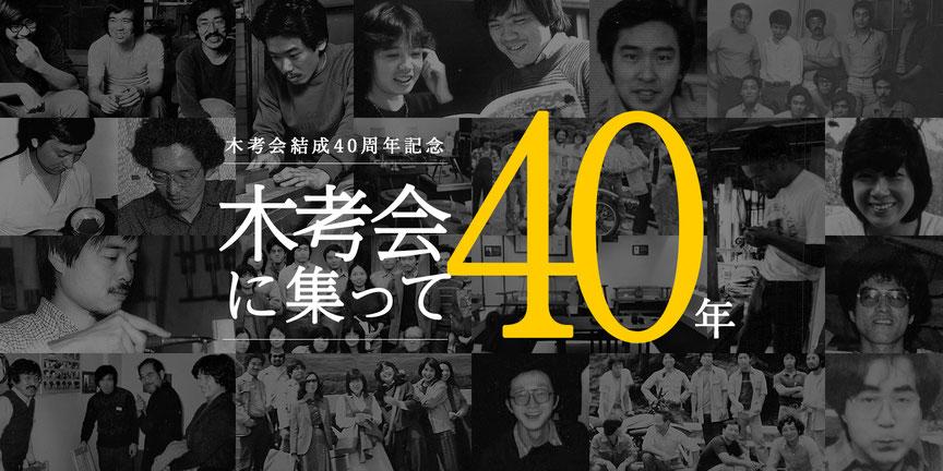 木考会結成40周年記念 回顧展「木考会に集って40年」 木工藝 須田賢司