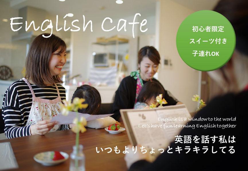 カフェでの英会話女性向けの英会話レッスン カフェ 英語 英会話 体験レッスンの流れ 大分市 下郡