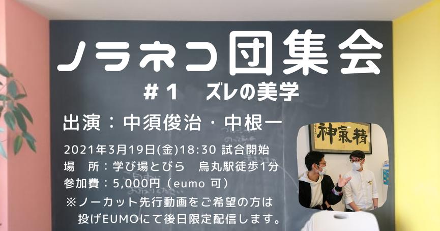 ノラネコ団集会#1 中須俊治 中根はじめ 対談企画へ移動