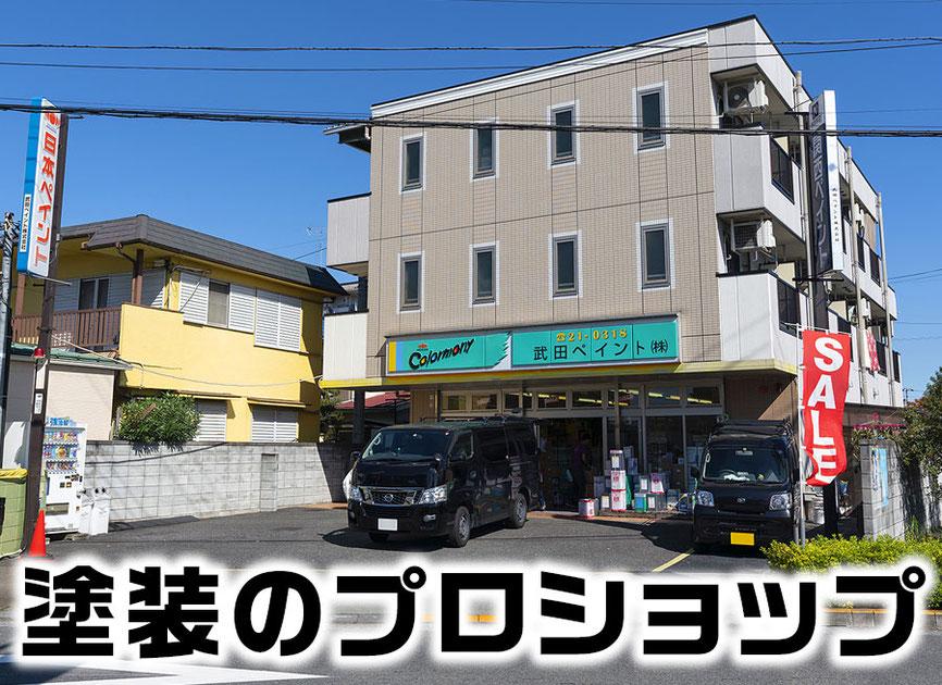 武田ペイント店舗外観