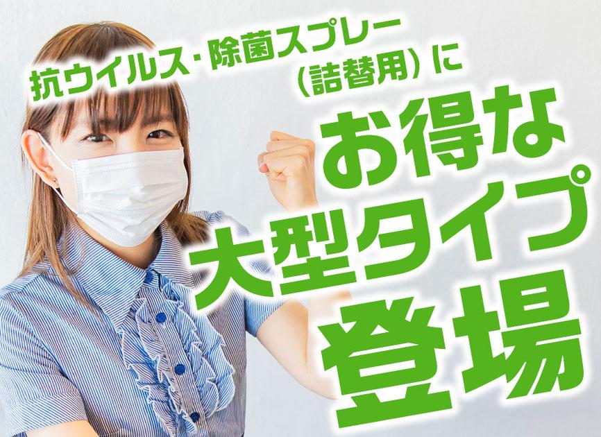 抗ウイルス・除菌スプレー(詰替用)にお得な大型タイプが登場!!