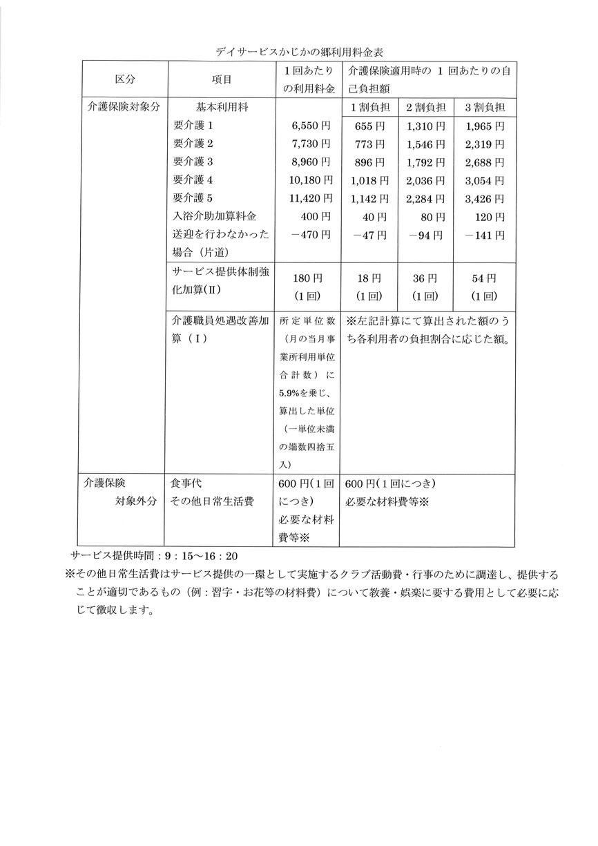 デイサービスかじかの郷 利用料金表