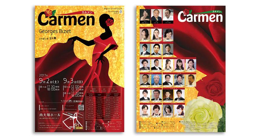 魔性の美女カルメンをイメージした、情熱の赤が魅力的なオペラのチラシデザイン