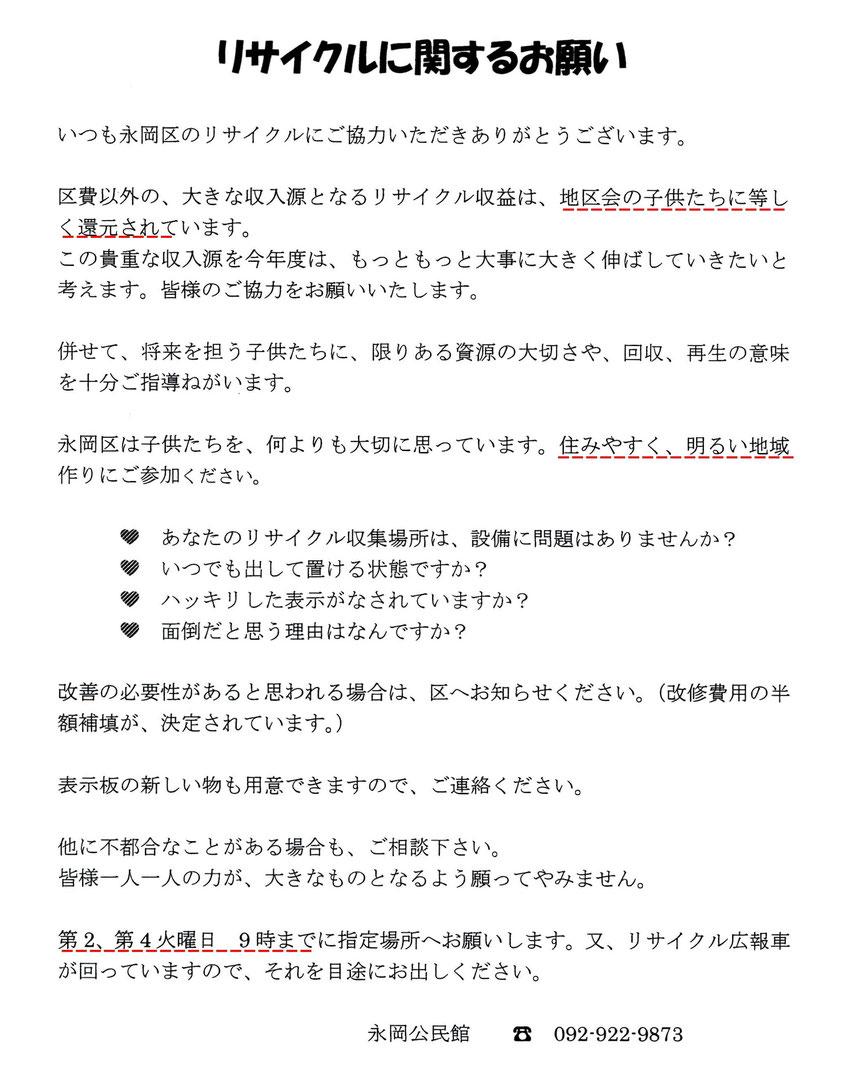 永岡区リサイクル