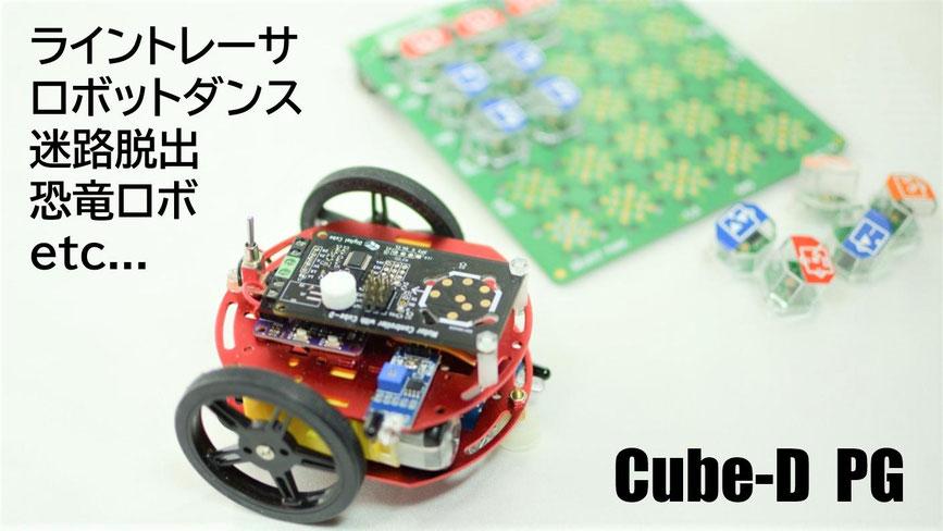 ブロックだけでプログラミングするロボットカー Cube-D PG 全体写真