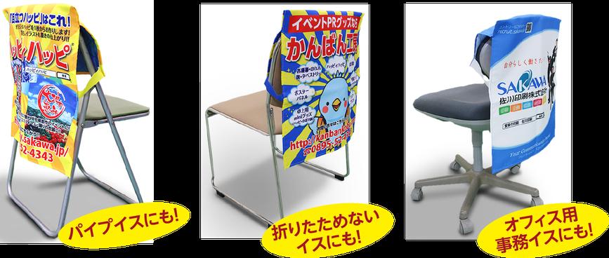 オリジナル 椅子カバー パイプイス オフィス用事務椅子