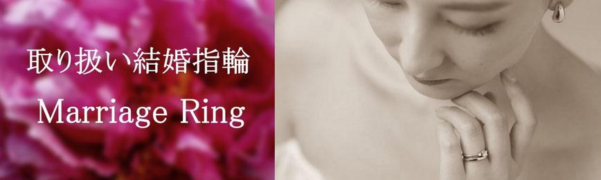 ミヤモト結婚指輪ブランド一覧
