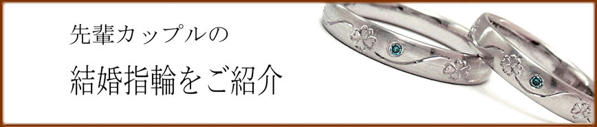 ミヤモト先輩カップルの結婚指輪をご紹介