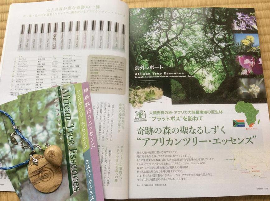 自然療法誌「セラピスト」8月号