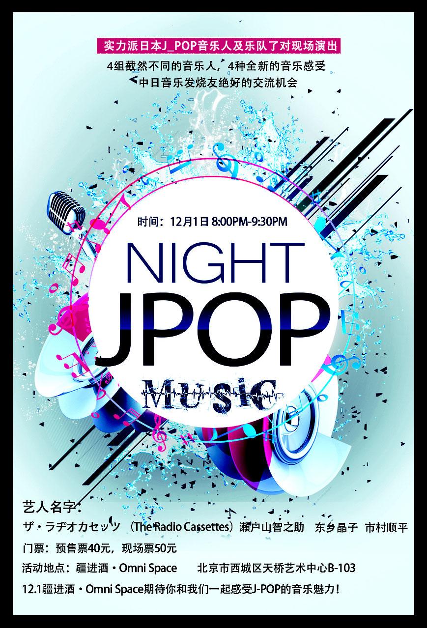 J-POP NIGHT , Stager Live , Brush Music Entertainment , 瀬戸山智之助 , 東郷晶子 , 市村順平 , ザ・ラヂオオカセッツ