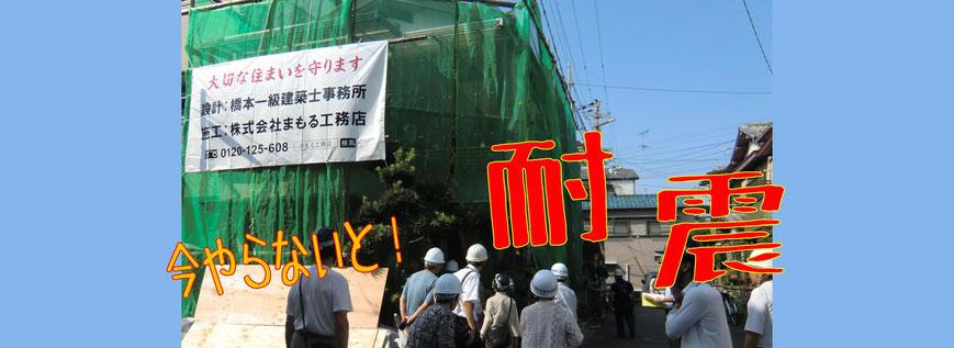耐震改修工事 大阪市平野区 八尾市 リフォームの時こそ耐震補強のチャンスです