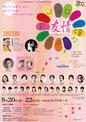 友情2013 ポスター