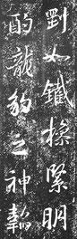 書道教室 臨書 興福寺断碑