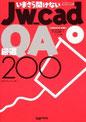 いまさらきけないJw_cadQ&A厳選200