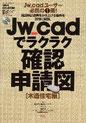Jw_cadでラクラク確認申請図「木造住宅編」