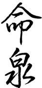 Mesen Shiatsu Massage