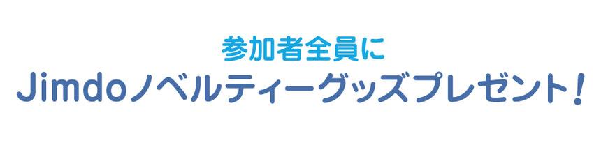 参加者全員にJImdoノベルティーグッズプレゼント!