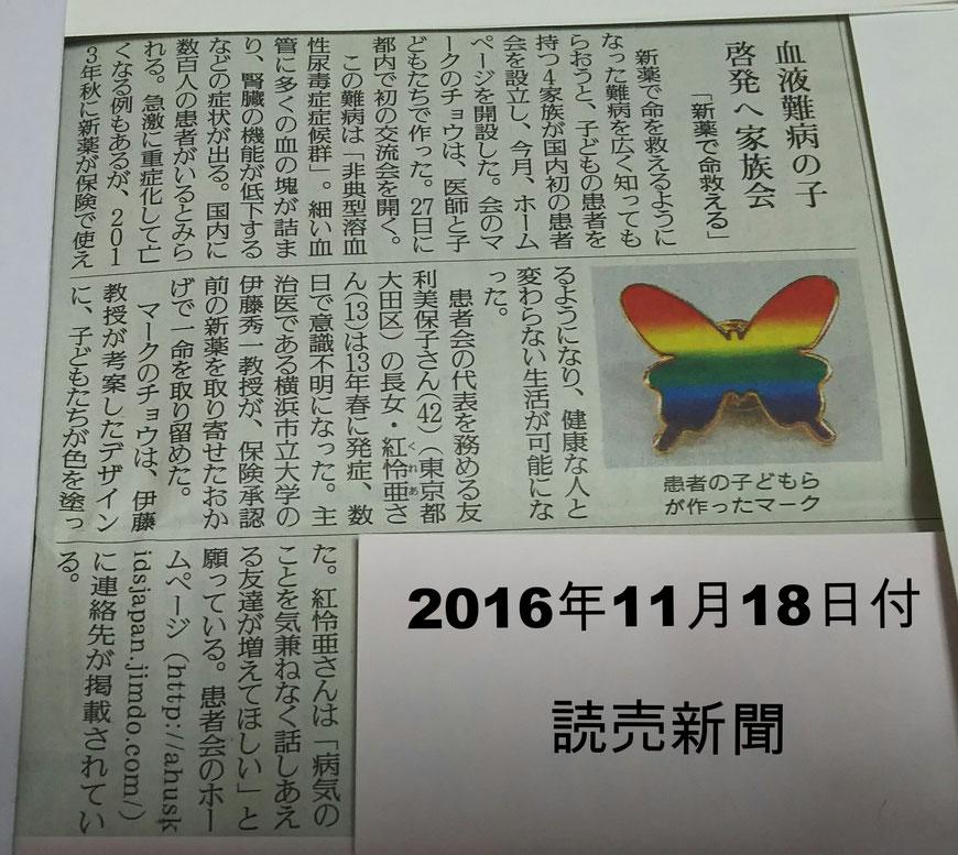 2016年11月18日(金)付 読売新聞(夕刊)