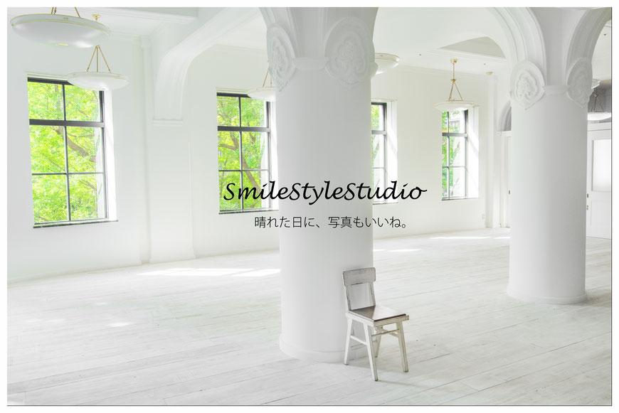 横浜SmileStyleStudio「スマイルスタイルスタジオ」オーディション写真・宣材写真・ダンサーフォト・アーティスト写真・音楽家プロフィール写真の撮影スタジオ