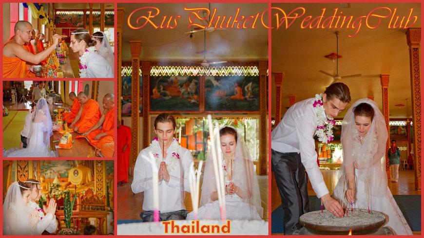 Свадьба на Пхукете!