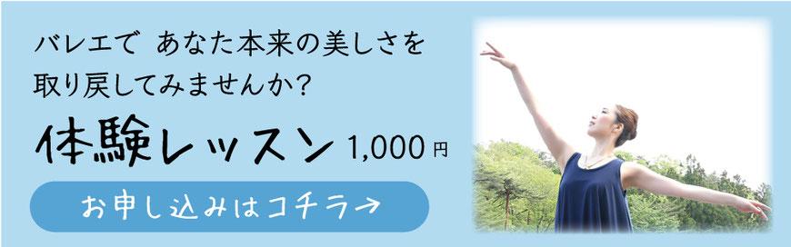 ルシエルバレエクラス/大人バレエ体験レッスン