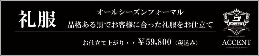 愛媛県松山市 オーダースーツ 礼服 オールシーズン ACCENT 春物 夏物