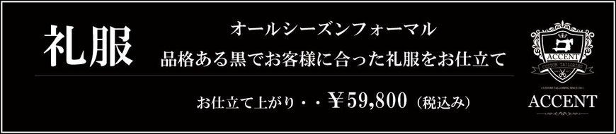 愛媛県松山市 オーダースーツ 礼服 オールシーズン ACCENT 春物 夏物 スーツ シャツ 紳士服