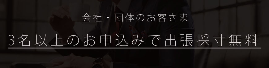 愛媛県 松山市 オーダースーツ オーダーシャツ オーダーシューズ 出張採寸