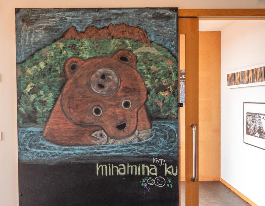 八剣山ギャラリー ミナミナク