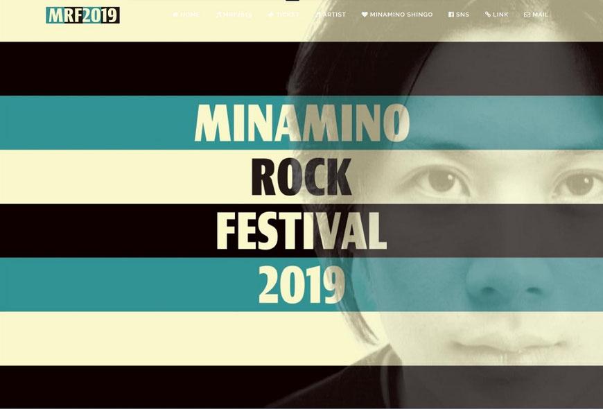 MINAMINO ROCK FESTIVAL 2019 ホームページより