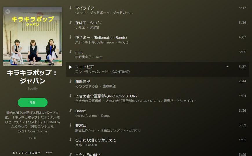 Spotify公式プレイリスト「キラキラポップ:ジャパン」。「ユートピア」が1カ月にわたりリストイン