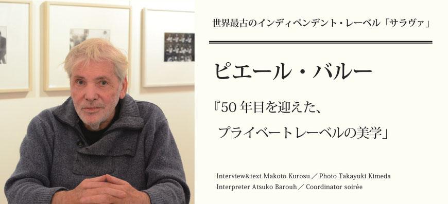 ピエール・バルー 50年目を迎えた、プライベートレーベルの美学