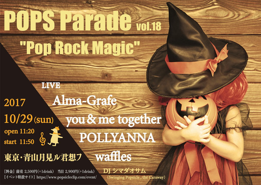 『Add Some Music To Your Friday × POPS PARADE〜RHAPSODY一周年記念EXTRA公演!