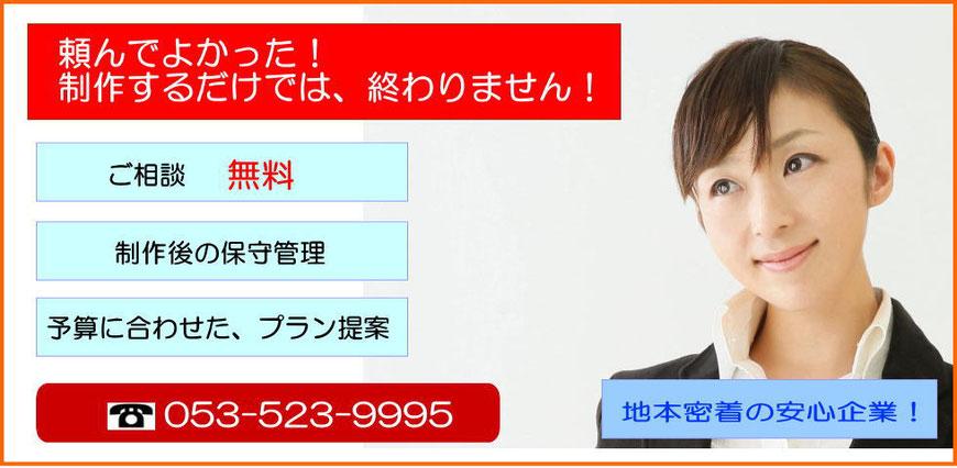 浜松で安いホームページ制作