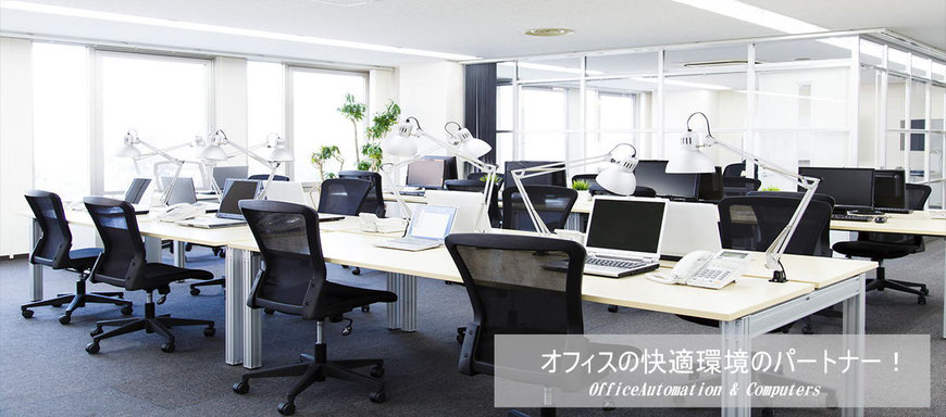 浜松でOA機器の販売ならエムスピリット株式会社。