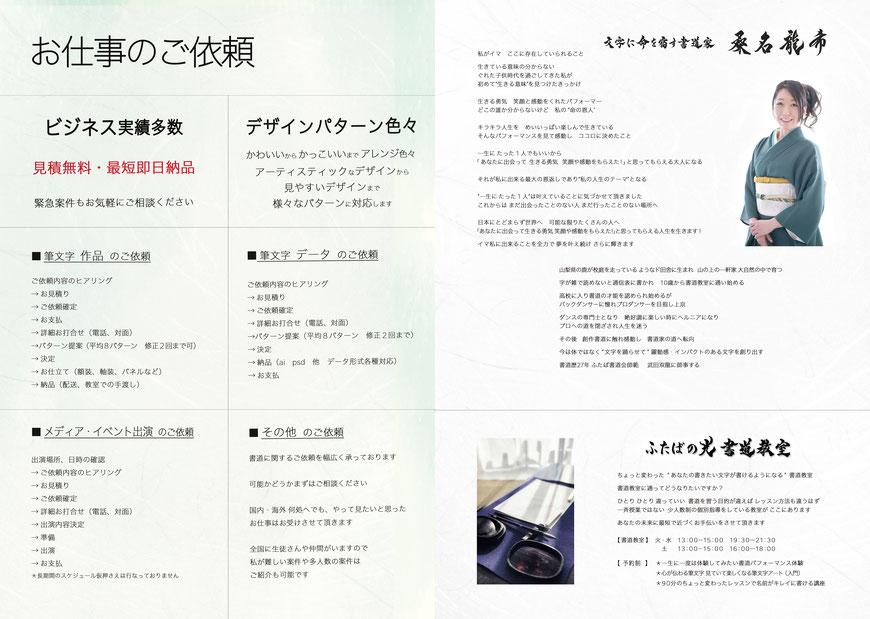 書道家 桑名龍希 書道 依頼 ロゴ タイトル データ 筆文字 作品 プロ オーダーメイド プロフィール