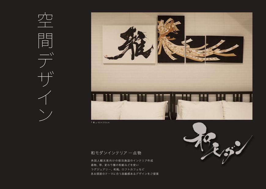 書道家 桑名龍希 書道 和モダン 筆文字 空間デザイン インテリア オーダーメイド アート ホテル