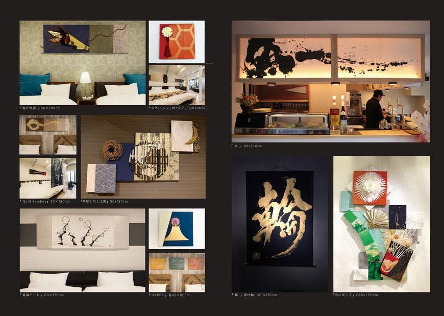 書道家 桑名龍希 書道 和モダン 筆文字 空間デザイン インテリア オーダーメイド アート ホテル 和食店