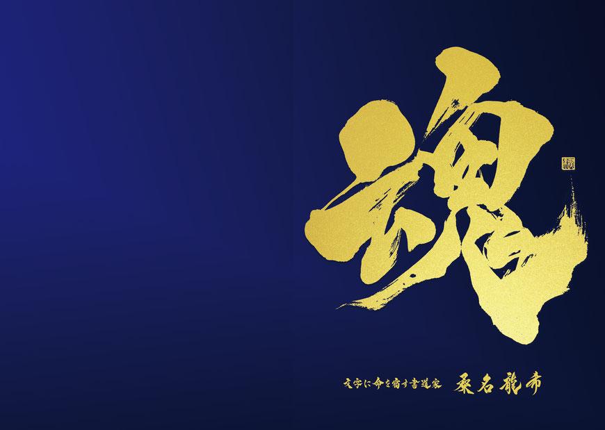 書道家 桑名龍希 書道 魂 筆文字 デザイン ロゴ データ オーダーメイド