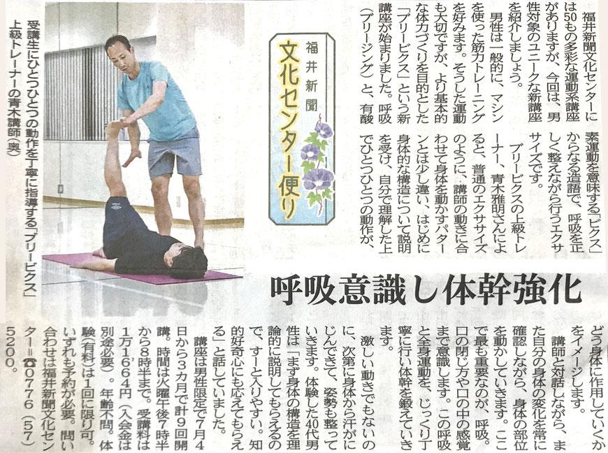 福井新聞 文化センター便り ブリービクス講座紹介