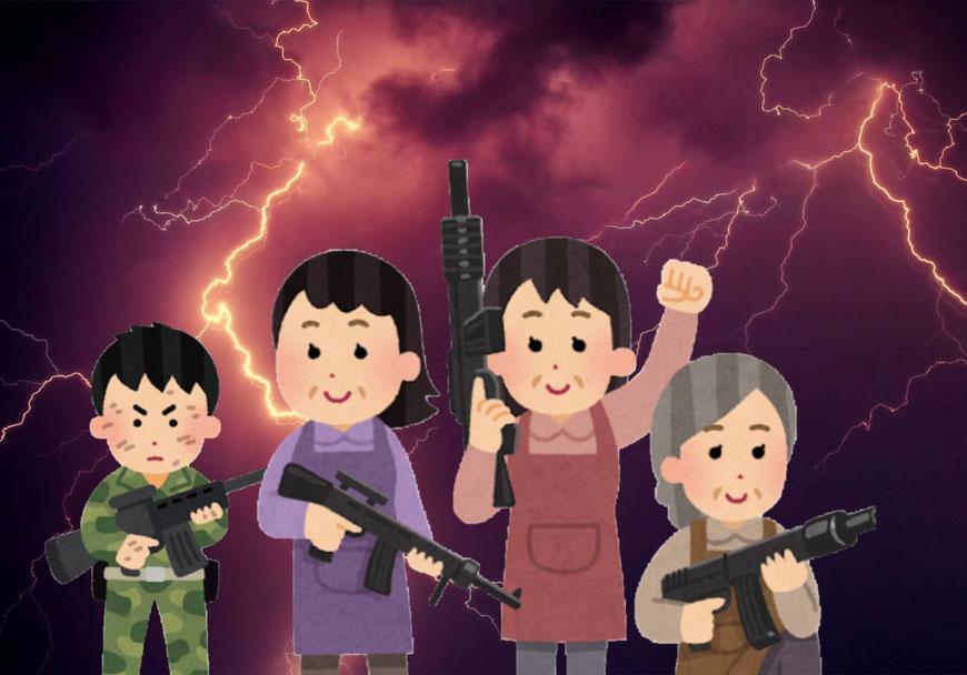 機関銃を持つ主婦たちと少年兵