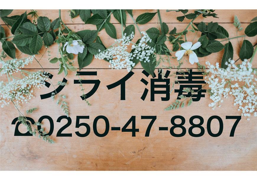 シライ消毒 0250-47-8807