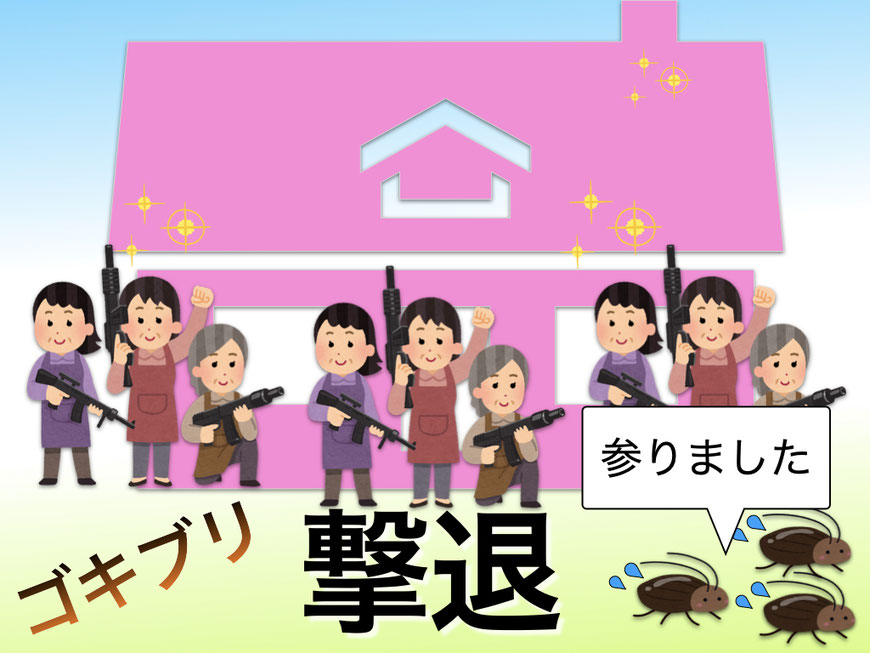 ゴキブリを多くの女性が退治する