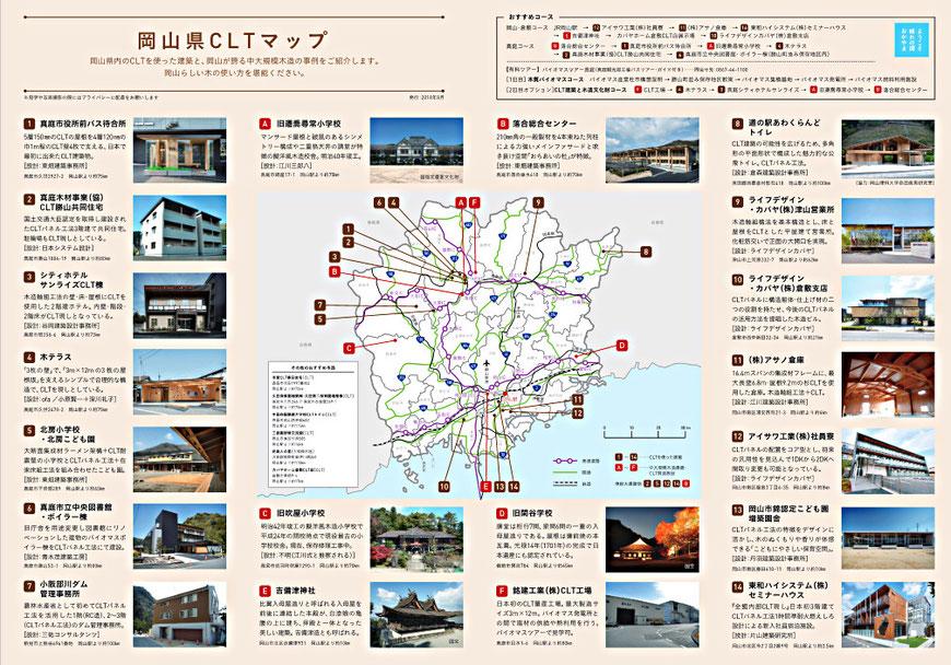 岡山県内CLT建築マップ