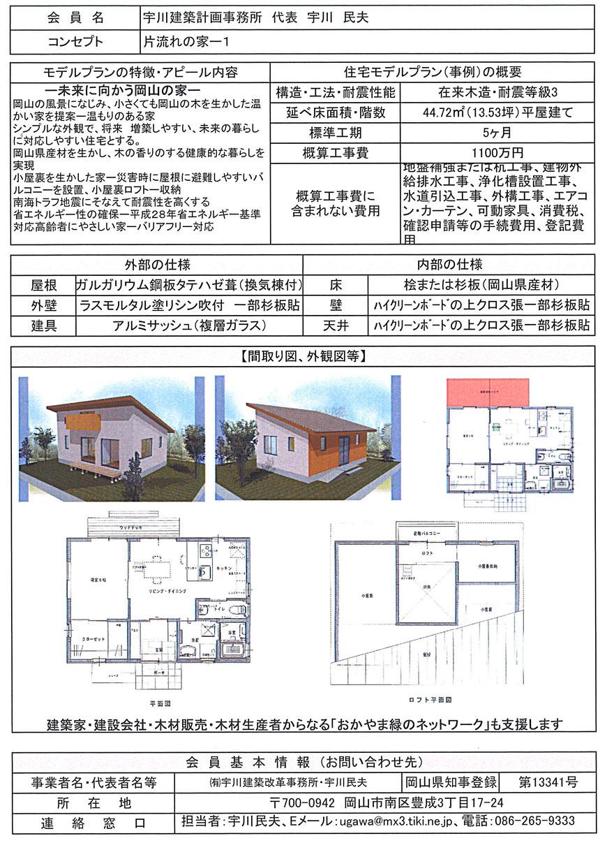 水害復興住宅 片流れの家ー1
