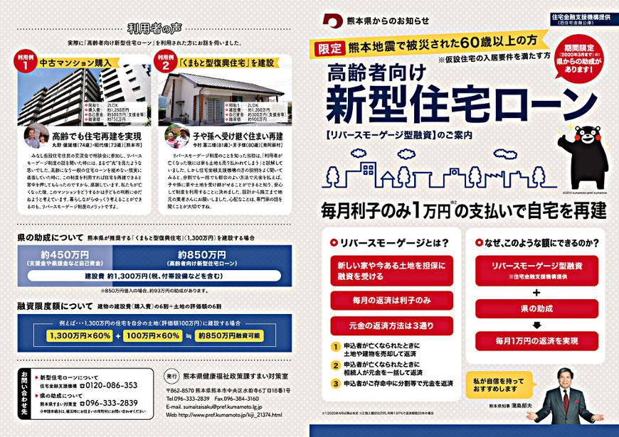 熊本県 高齢者向け新型住宅ローン のパンフレット